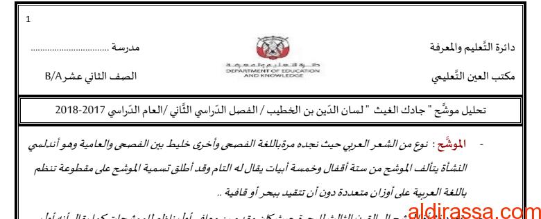 الصف الثانى عشر الفصل الثاني لغة عربية تحليل وشرح موشح جادك الغيث 1