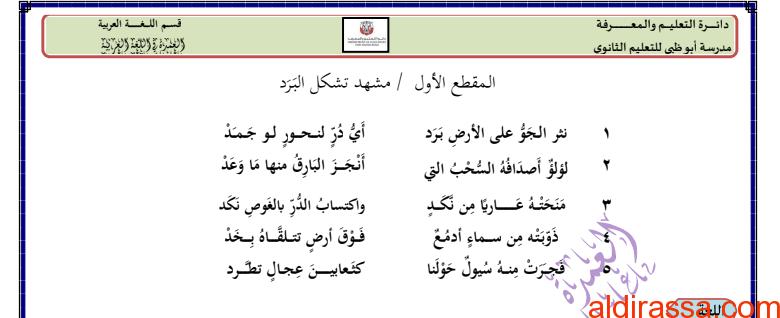 الصف الثانى عشر الفصل الثاني لغة عربية تحليل وشرح نثر الجو برد