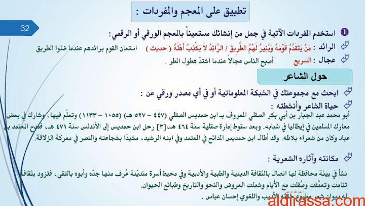 الصف الثانى عشر الفصل الثاني  لغة عربية حلول درس نثر الجو على الارض برد