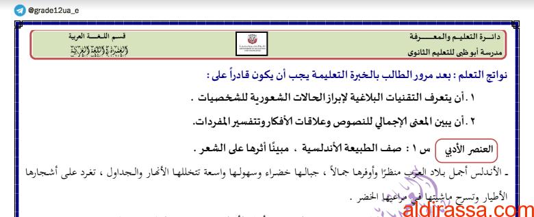 الصف الثانى عشر الفصل الثاني لغة عربية حلول درس نثر الجو برد