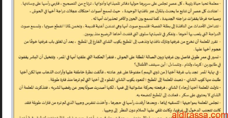 الصف الثانى عشر لغة عربية ملخص قصة ما لن يأتي عبر النافذة  الفصل الاول