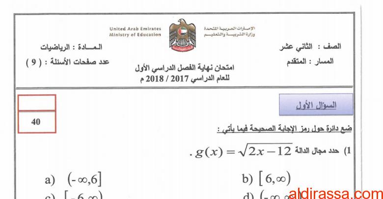 الصف الثانى عشر متقدم رياضيات امتحان نهاية الفصل الاول 2017