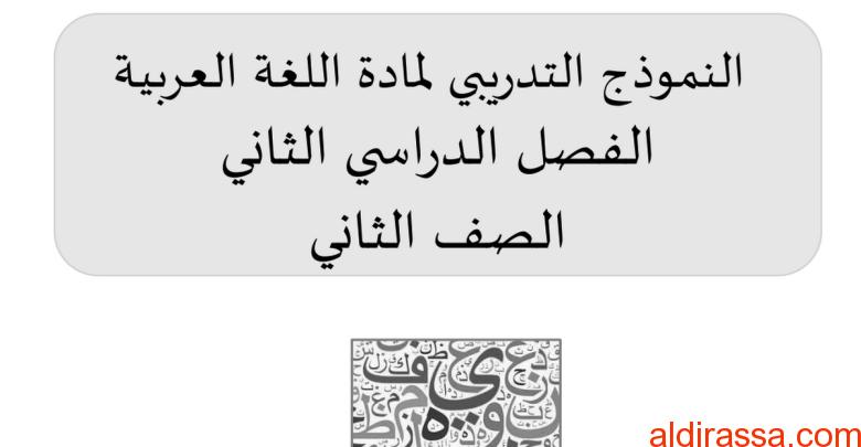 الصف الثانى الفصل الاول  لغة عربية النموذج التدريبي
