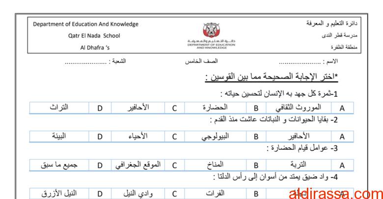 الصف الخامس دراسات اجتماعية مراجعة شاملة الفصل الاول