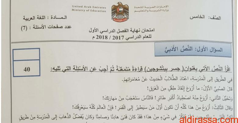 الصف الخامس لغة عربية امتحان نهاية الفصل الاول 2017
