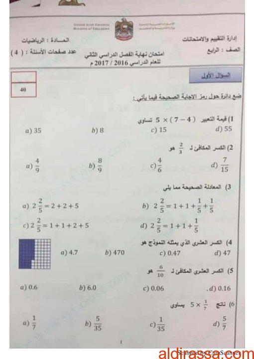 الصف الرابع امتحان نهاية الفصل الثاني 2017 رياضيات