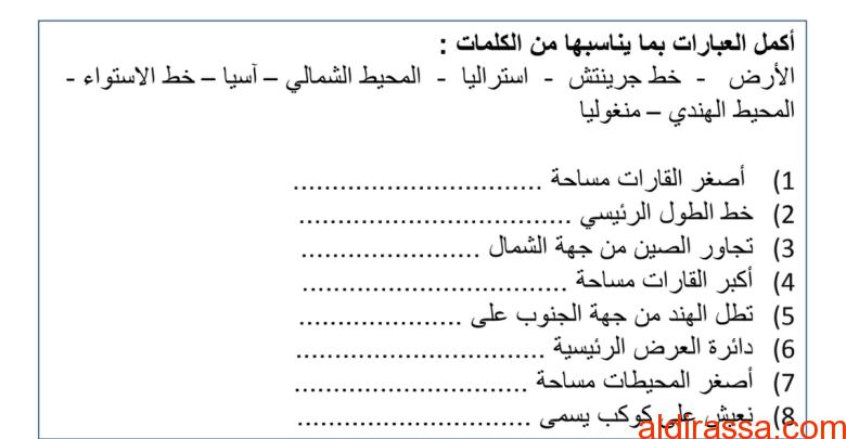الصف الرابع دراسات اجتماعية مراجعة عامة الفصل الاول