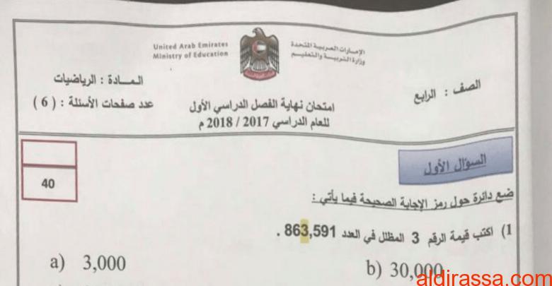 الصف الرابع الفصل الاول رياضيات امتحان الفصل الاول 2017