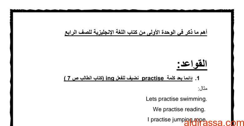 الصف الرابع الفصل الاول لغة إنجليزية أهم ما ذكر في الوحدة الأولى