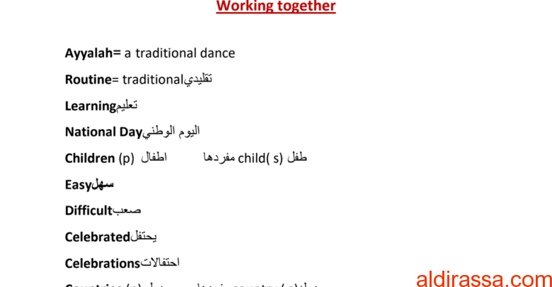 الصف الرابع الفصل الاول لغة عربية ورقة عمل الوحدة الأولى