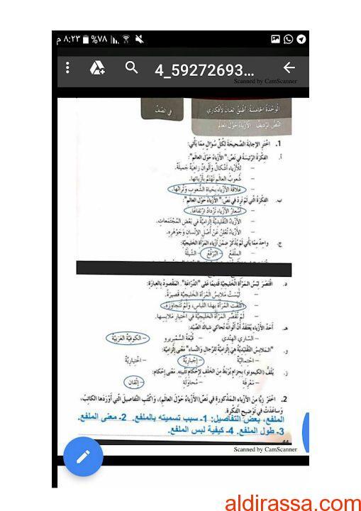 الصف الرابع الفصل الثاني حلول لغة عربية درس أزياء حول العالم