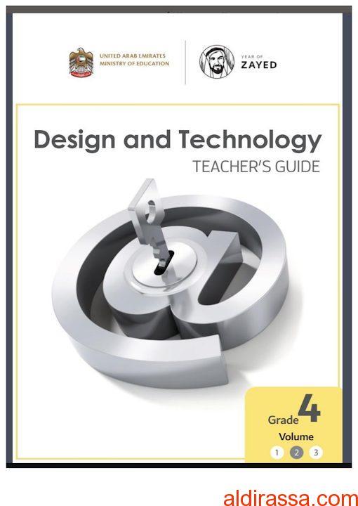 الصف الرابع الفصل الثاني دليل تصميم وتكنولوجيا