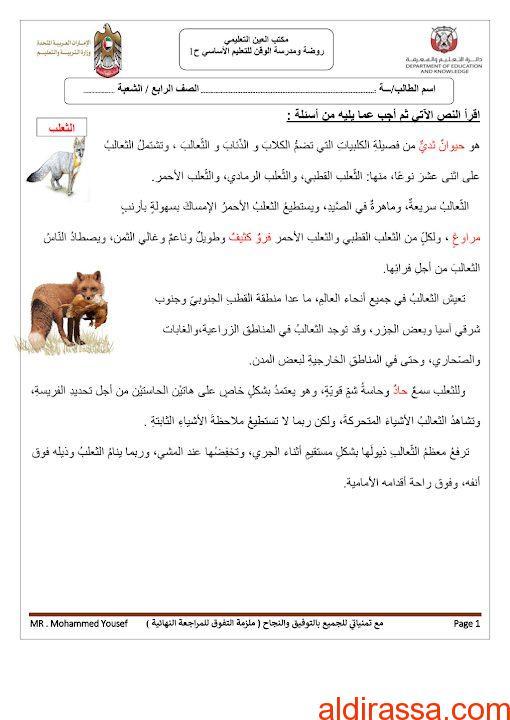الصف الرابع الفصل الثاني ورق عمل لغة عربية شاملة