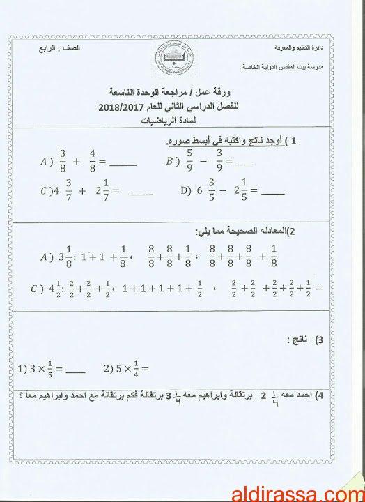 الصف الرابع الفصل الثاني ورقة عمل رياضيات مراجعة الوحده التاسعة