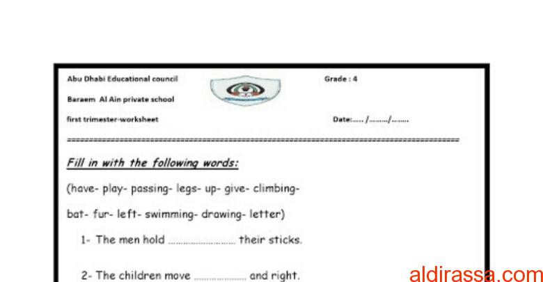 الصف الرابع  لغة إنجليزية ورقة عمل  الفصل الاول