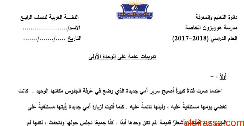 الصف الرابع لغة عربية تدريبات عامة على الوحدة الأولى   الفصل الاول