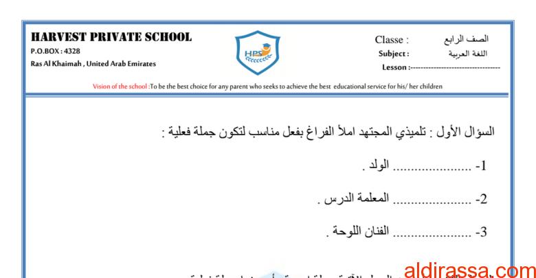 الصف الرابع لغة عربية ورقة عمل 2