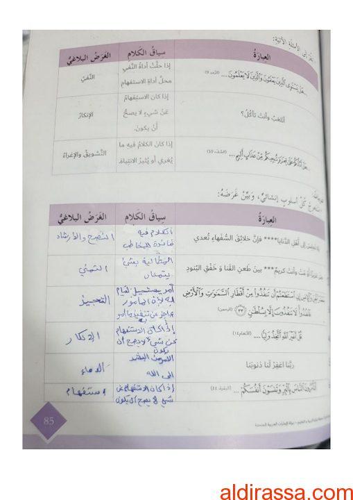 الصف السابع الفصل الثاني حلول لغة عربية درس كتابة نص تفسيري