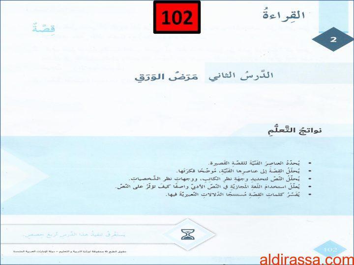 الصف السابع الفصل الثاني حلول لغة عربية درس مرض الورق