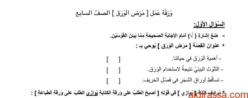 الصف السابع الفصل الثاني ورق عمل لغة عربية درس مرض الورق