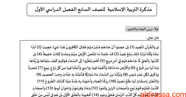 الصف السابع مذكرة تربية اسلامية  الفصل الاول