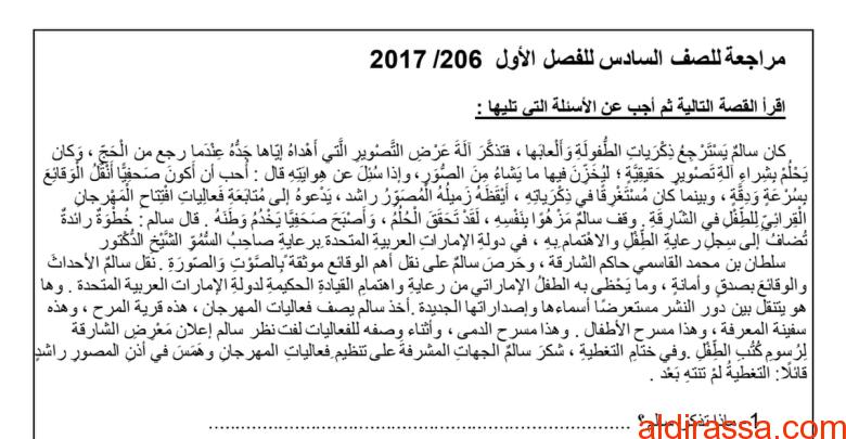 الصف السادس لغة عربية مراجعة عامة 2016 الفصل الاول