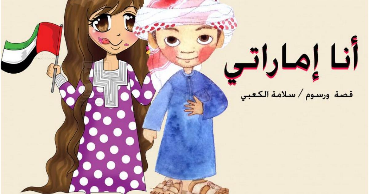 قصة أنا إماراتي اللغة العربية للصف الأول الفصل الثالث