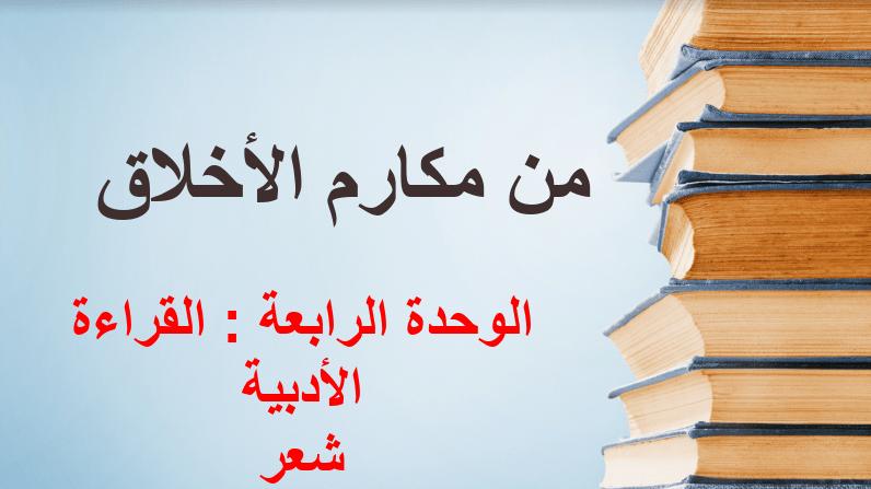 قصيدة مكارم الاخلاق عربي للصف السابع الفصل الثاني