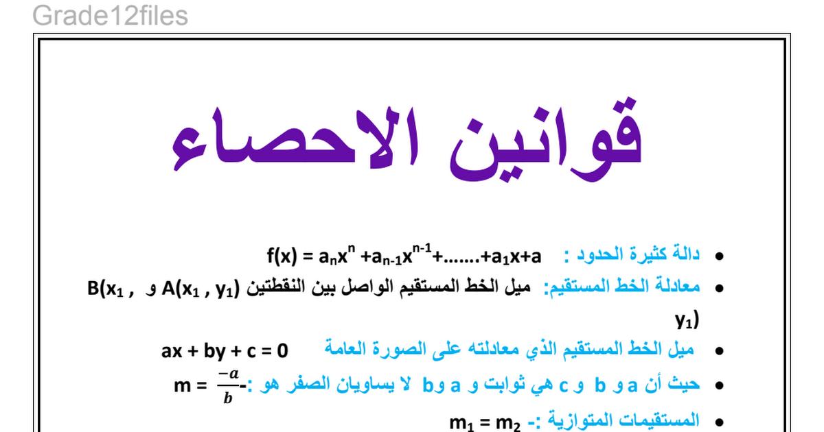 قوانين الاحصاء رياضيات للصف الثاني عشر الفصل الثالث