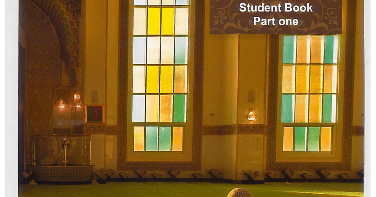 كتاب الطالب التربية الإسلامية لغير الناطقين باللغة العربية الفصل الاول للصف الثامن