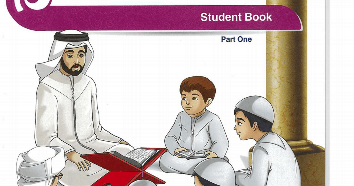 كتاب الطالب التربية الإسلامية لغير الناطقين باللغة العربية الفصل الاول للصف الثالث