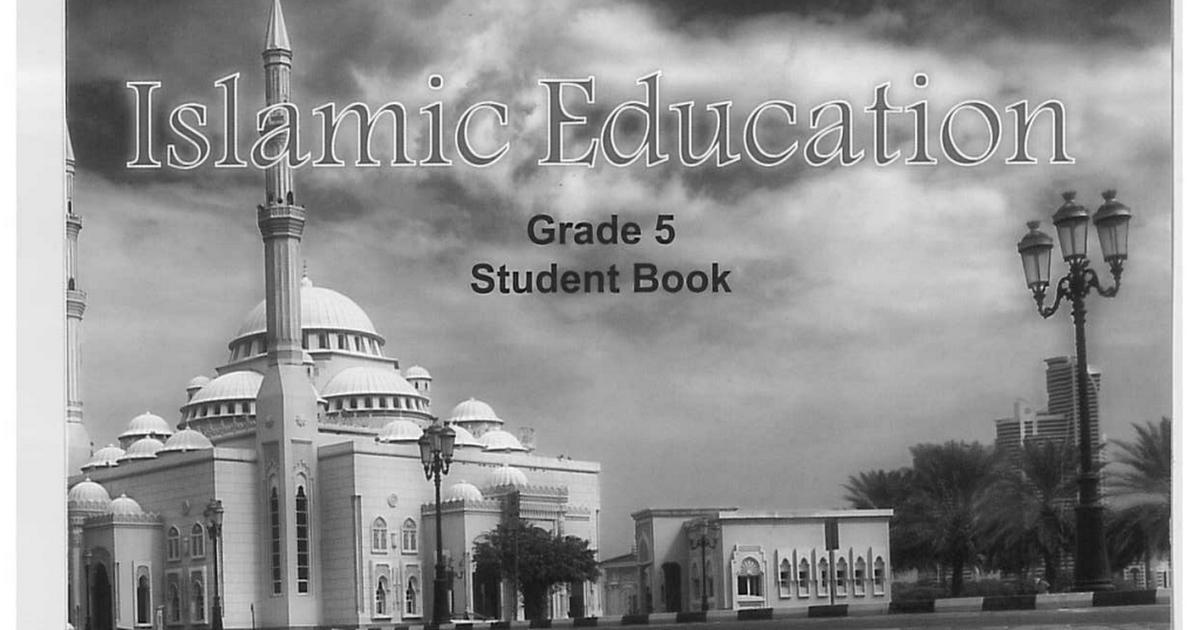 كتاب الطالب تربية إسلامية لغير الناطقين باللغة العربية الفصل الاول للصف الخامس