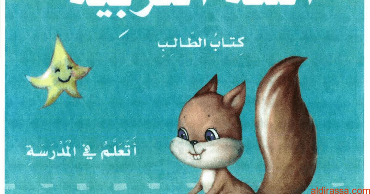 كتاب الطالب لغة عربية الفصل الاول الصف الاول