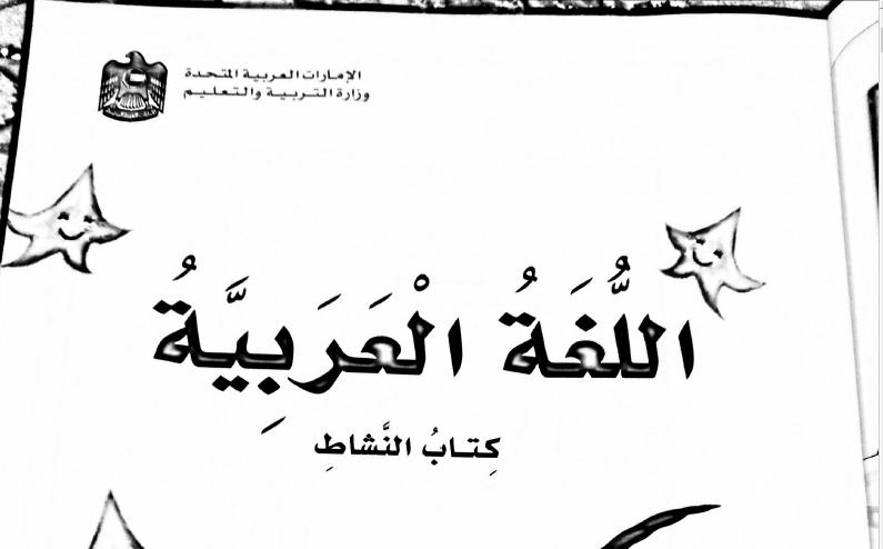 كتاب النشاط الجديد لغة عربية للصف الاول الفصل الدراسي الثاني 2017-2018