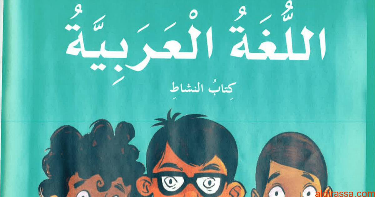كتاب النشاط لغة عربية الصف الثالث الفصل الاول