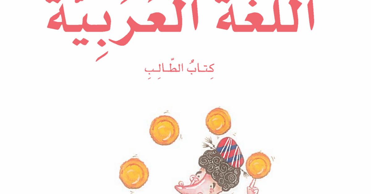 كتاب_الطالب لغة عربية الصف الثالث الفصل الثالث