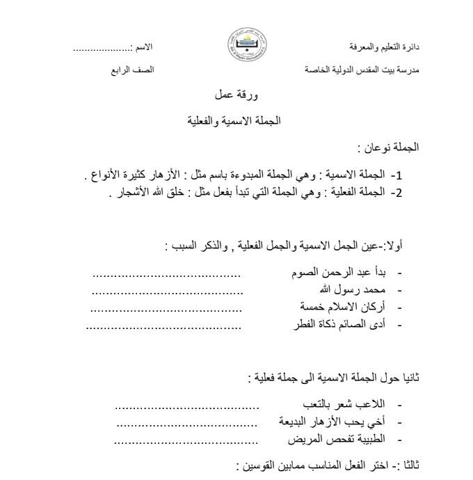 لغة العربية شرح درس الجملة الفعلية الصف الثاني عشر الفصل الثاني مع الإجابات