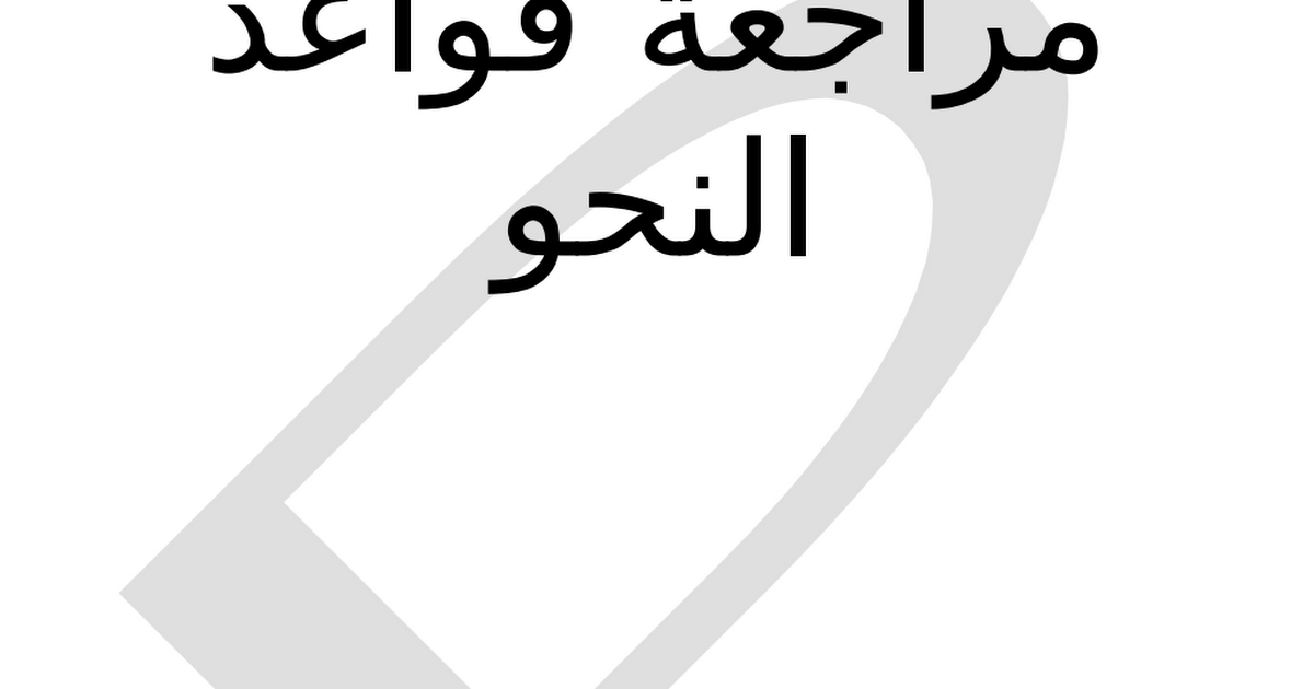 لغة عربية مراجعة قواعد النحو عربي الصف الخامس