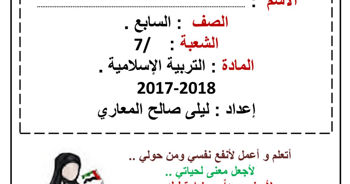 مجموعة ورقة عمل التربية الإسلامية للصف السابع الفصل الثالث