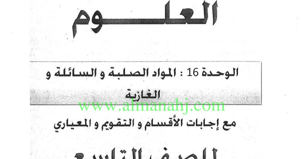 مذكرة المواد الصلبة والسائلة والغازيةعلوم الصف التاسع الفصل الثالث