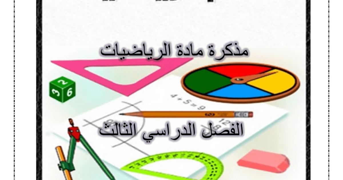 مذكرة رياضيات الصف الثالث الفصل الثالث