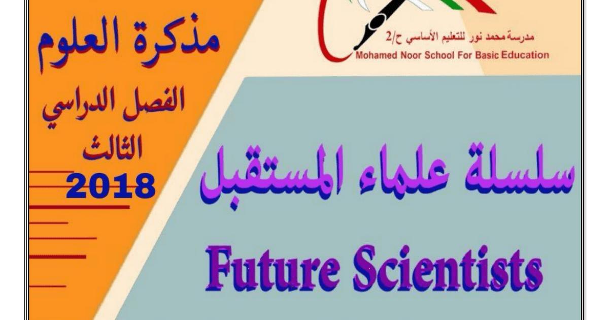 مذكرة شاملة علوم  الصف السابع الفصل الثالث