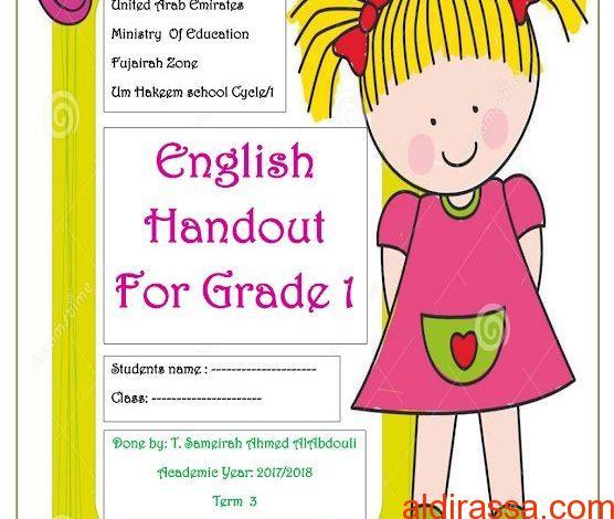 مذكرة شاملة للوحدة 8 – 9 لغة إنجليزية الصف الاول الفصل الثالث
