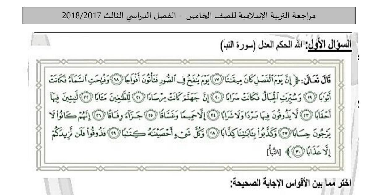 مراجعة الفصل الدراسي الثالث تربية اسلامية للصف الخامس