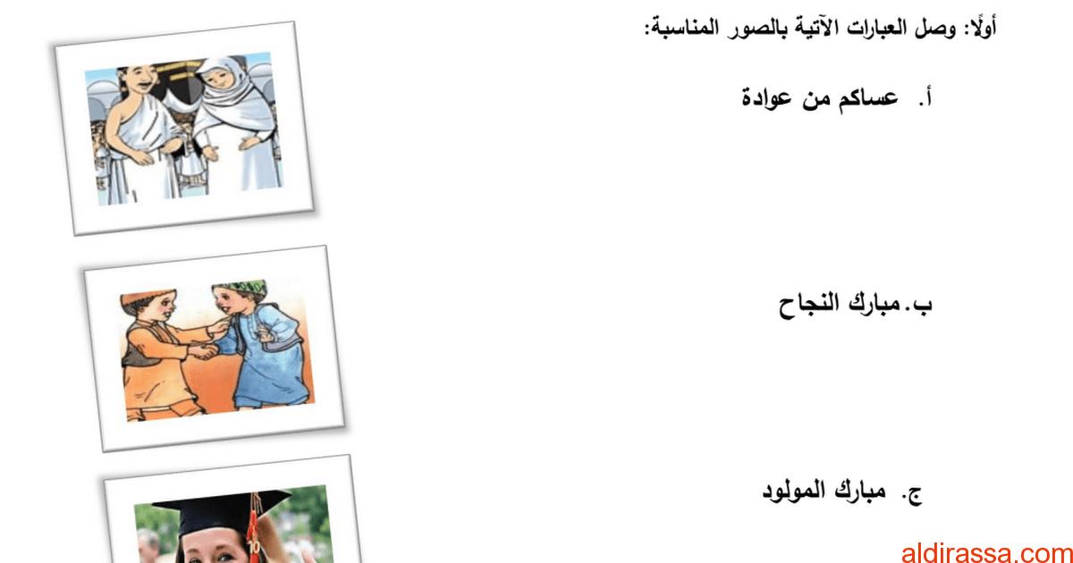 مراجعة للوحدة الأولى دراسات اجتماعية الفصل الاول الصف الاول