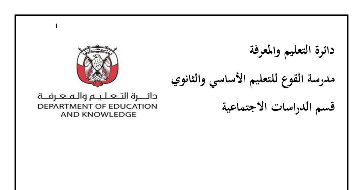مراجعة (الوحدة الأولى) مع الإجابات اجتماعيات للصف السادس الفصل الثالث