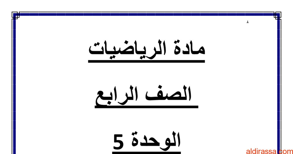 مراجعة للوحدة الخامسة الضرب في أعداد مكونة من رقمين رياضيات الصف الرابع الفصل الاول