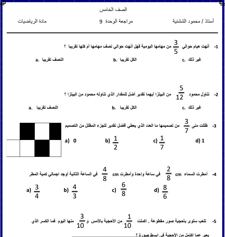 مراجعة الوحده الخامسة رياضيات الصف الخامس
