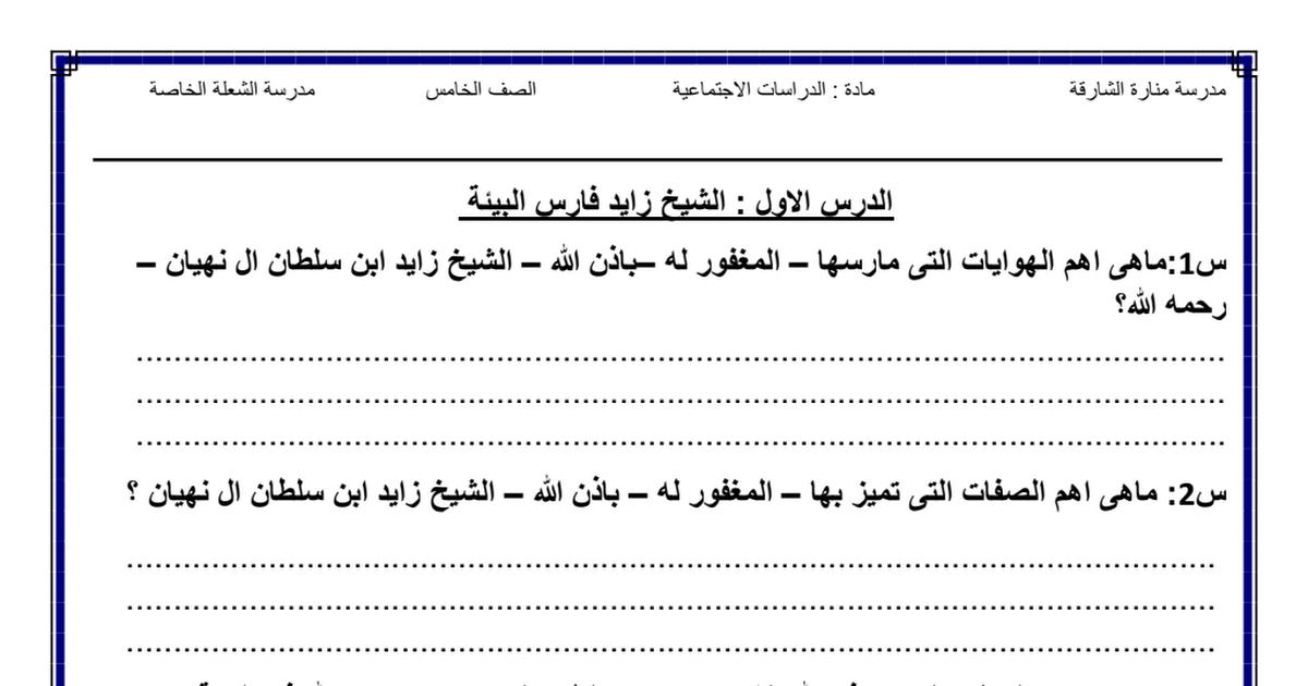 مراجعة تربية وطنية الفصل الثاني مع الحل للصف الخامس