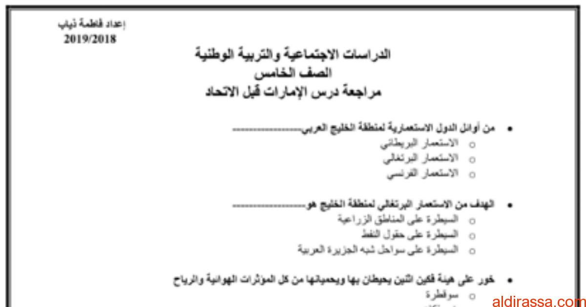 مراجعة درس الإمارات قبل الإتحاد دراسات اجتماعية  الصف الخامس الفصل الاول